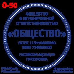 pechati_obrazec_ooo-50-4a330ae937