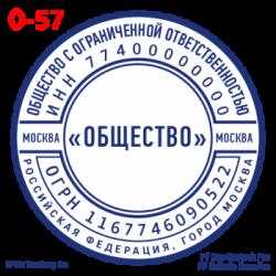 pechati_obrazec_ooo-57-8485960da8