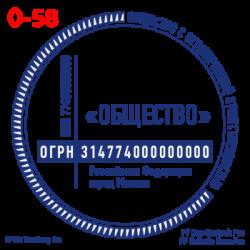pechati_obrazec_ooo-58-e29503b464