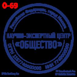 pechati_obrazec_ooo-69-351a4510ec