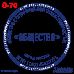 pechati_obrazec_ooo-70-cab22e9e61