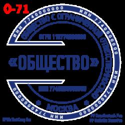 pechati_obrazec_ooo-71-17aab01ea2