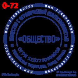 pechati_obrazec_ooo-72-584afced50