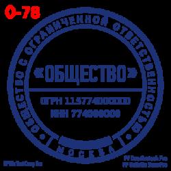 pechati_obrazec_ooo-78-03c965fcac
