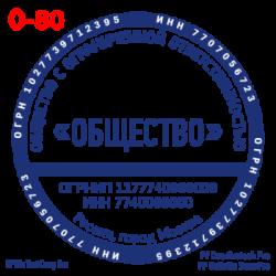 pechati_obrazec_ooo-80-10057ef909