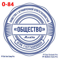 pechati_obrazec_ooo-84-df49e7ab74