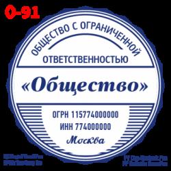 pechati_obrazec_ooo-91-c8f1b2ebee