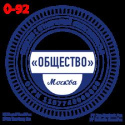 pechati_obrazec_ooo-92-ef00b570be