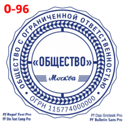 pechati_obrazec_ooo-96-9808b09c85